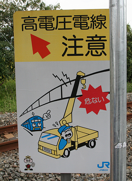 Sign at rail crossing